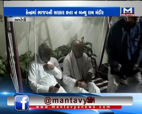 Amreli: Former VHP leader Pravin Togadia's Statement on Ram Mandir | Mantavya News