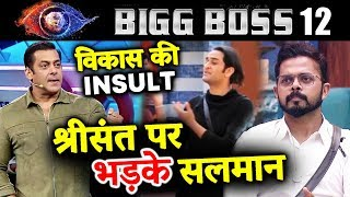 Salman Khan LASHES OUT AT Sreesanth For Insulting Vikas | Bigg Boss 12