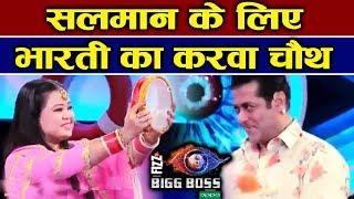 Bharti Singh Keeps Karwa Chauth For Salman Khan | Weekend Ka Vaar | Bigg Boss 12