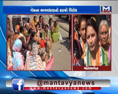 Rajkot: Congress Women Workers opposed the increased price of LPG Gas