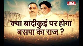 Rajsthan के रण में देखें शनिवार शाम 5-30 बजे, बांदीकुई पर किसका होगा राज ? | PROMO | IBA NEWS |