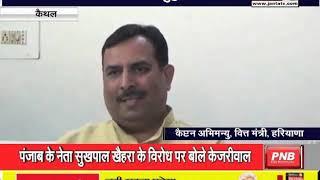 हरियाणा कि वित्त मंत्री कैप्टन अभिमन्यु ने साधा अरविंद केजरीवाल पर निशाना
