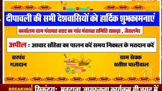 DPK NEWS    दीपावली बधाई संदेश   ग्राम पंचायत बराट का गांव, पंचायत समिति साकड़ा