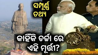 PM Modi Unveils Sardar Patel's 'Statue of Unity-India holds World Record-PPL News Odia-Narendra MOdi
