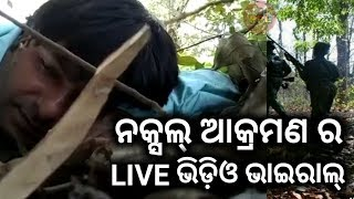 Dantewada-DD Cameraman video  during naxal atttack goes viral-PPL News Odia-Bhubaneswar-Viral Video