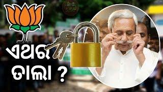 BJP targets BJD Govt. on Employment Exchange issue-PPL News Odia-Bhubaneswar-Sj Tankadhara Tripathy