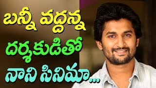 Nani Movie With Vikram K Kumar I Nani Jersy I Vikram K Kumar I RECTV INDIA