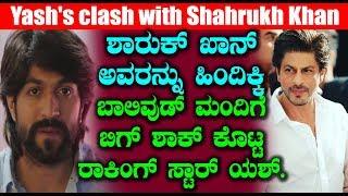 ಶಾರುಕ್ ಖಾನ್ ಅವರನ್ನು ಹಿಂದಿಕ್ಕಿ ಬಾಲಿವುಡ್ ಮಂದಿಗೆ ಬಿಗ್ ಶಾಕ್ ಕೊಟ್ಟ ರಾಕಿಂಗ್ ಸ್ಟಾರ್ ಯಶ್ | #RockingStarYash