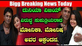 Duniya Vijay Daughters Monisha and Monika Latest News | Top Kannada TV