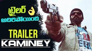 KAMINEY Trailer | KAMINEY Movie Trailer | Ramu Veeravalli, Swarna | Pradeep Pudi | Uday