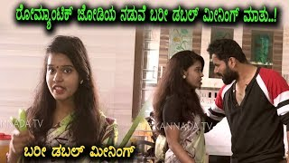 Wife and Husband Double Meaning Funny Video | Kannada Fun Bucket Episode - 100 | Kannada Comedy