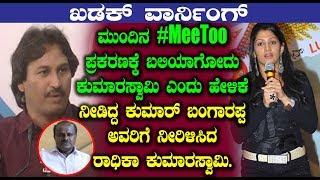 Meetoo Issue Radhika Kumaraswamy counter Kumar Bangarappa Statement   Kannada News
