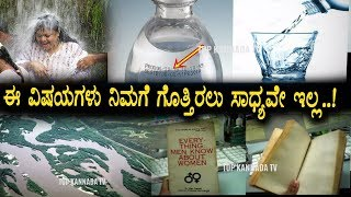 Top 10 Unbelievable Facts || Top Kannada Unknown Facts || #Kannada