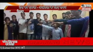 देवगढ़ देश की एकता-अखंडता के लिए शपथ || Devgarh Desh Ki Ekta-Akhandta Ke Liye Shapath Li