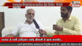 नाथद्वारा | भाजपा भावी उमीदवार राजेंद्र श्रीमाली से ख़ास बातचीत || नाथद्वारा विधानसभा चुनाव || BJP