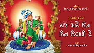 Raj Mare Din Din Diwali || Diwali Special Video Lyrics Kirtan || Harikrushna Patel || Manoj-Vimal
