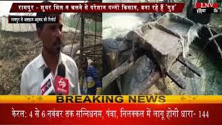 रामपुर - शुगर मिल न चलने से परेशान गन्ना किसान, बना रहे हैं 'गुड़'