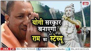 Yogi Adityanath बनाएंगे Ayodhya में  Sri Ram का Statue! | RAM MANDIR | IBA NEWS |