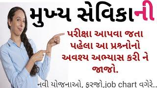 મુખ્ય સેવીકાની પરીક્ષા માટે ના મહત્વનાં પ્રશ્ર્નો - Mukhya sevika imp questions