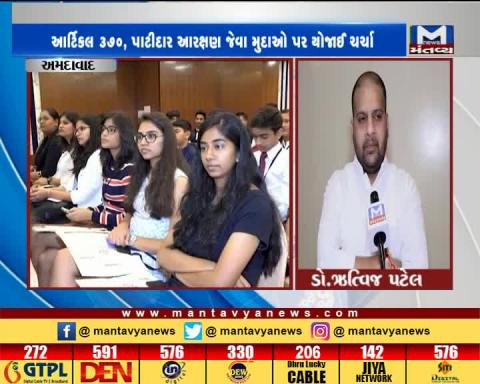 'Ahmedabad Youth Model United Nations' organized a programme in Ahmedabad | Mantavya News