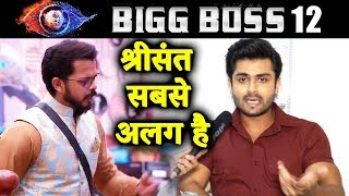 Dipika Kakars Husband Shoaib Reaction On Sreesanth's Behaviour | Bigg Boss 12 Interview