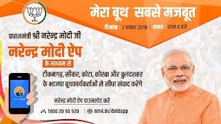 PM Shri Narendra Modi interacts with booth workers from Tikamgarh, Sikar, Kota, Korba & Bulandshahr