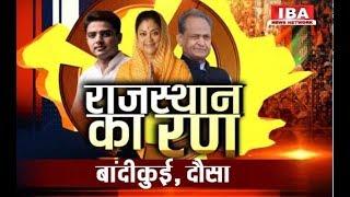 RAJASTHAN KA RUN ! वेदप्रकाश शर्मा, टिकट के दावेदार ... | Bandikui | Dausa | IBA NEWS |