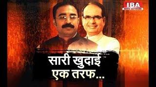 MP में BJP को बड़ा झटका, शिवराज सिंह के साले संजय सिंह  ... | Madhyapradesh |IBA NEWS |