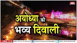 Ayodhya में इस बार खास होगी दिवाली, 3 लाख दीपों से रौशन होगी ... | Ayodhya | RAM | IBA NEWS |