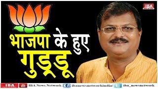 CONGRESS के पूर्व सांसद प्रेमचंद गुड्डू BJP में शामिल, कहा- घुटन हो ... | Indore | MP | IBA NEWS |