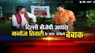 DELHI BJP अध्यक्ष MANOJ TIWARI का BEBAK INTERVIEW by Rohit Tiwari | IBA NEWS |