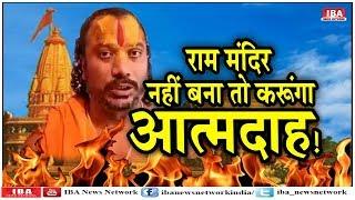 Sant Paramhans की चेतावनी- 5 दिसंबर तक राम मंदिर निर्माण शुरू नहीं हुआ तो... | Ayodhya | IBA NEWS |