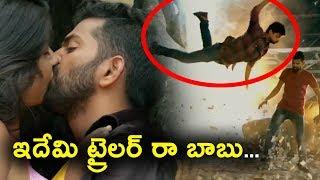 ఇదేమి ట్రైలర్ రా బాబు | Moni movie theatrical trailer telugu | Daily Poster