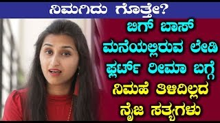 Kannada Bigg Boss Season 6 - Software Engineer Reema Life Secretes | Top Kannada TV