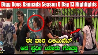 Bigg Boss Kannada Season 6 - Day 13 Highlights | Bigg Boss Season 6 Episode 13 | Top Kannada TV