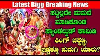 Comedy King Chikkanna Marriage Video | Kannada News | Top Kannada TV