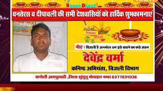 DPK NEWS    दीपावली बधाई संदेश    देवेन्द्र वर्मा, कनिष्ठ अभियंता बिजली विभाग