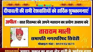 DPK NEWS || दीपावली बधाई संदेश ||तारा राम माली सभापति नगर परिषद सिरोही