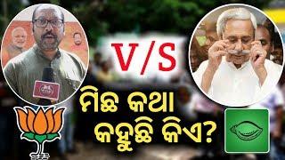 BJP targets BJD Govt.and CM Naveen Patnaik on different issue-PPL News Odia-Bhubaneswar-BJD vs BJP