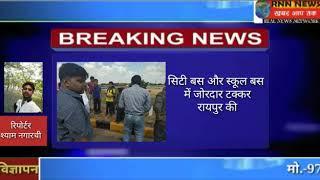 RNN NEWS CG 31 10 2018/रायपुर-बच्चों से भरा स्कूल बस को सिटी बस ने मारा टक्कर।