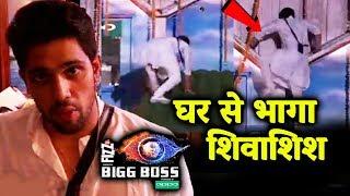 Shivashish TRIES To RUN AWAY From House | Shocking | Bigg Boss 12 Latest Update