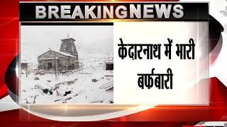 Heavy snowfall in Kedarnath, parts of Uttarakhand brings mercury down