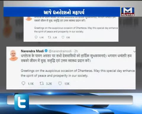 PM Modi greeted the nation on the occasion of Dhanteras | Mantavya News