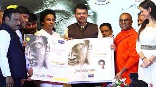 Global Peace Concert Of Musical Meditation Inauguration By CM Devendra Fadnavis
