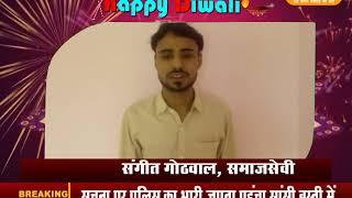 DPK NEWS    दीपावली बधाई संदेश   संगीत गोठवाल, समाजसेवी प्रोपराईटर सुजुकी शोरुम सुलताना व चिडा़वा