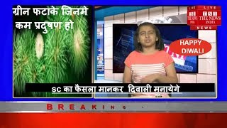 Deepawali with Green Fireworks and Security / THE NEWS INDIA