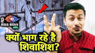 Shivashish JUMPS OUT Of House Heres The Reason Behind It | Bigg Boss 12 Latest Update