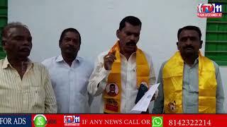 TDP LEADERS PRESS MEET AT KODANGAL , VIKARABAD DIST