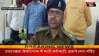 रामपुर- पुलिस ने किया लूट का खुलासा, 2 आरोपी गिरफ्तार