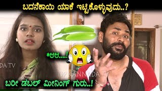 Wife and Husband Funny Video | Kannada Fun Bucket Copy 102 | Kannada Comedy 2018
